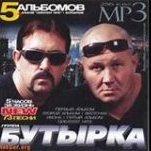 Butyrka_Dash